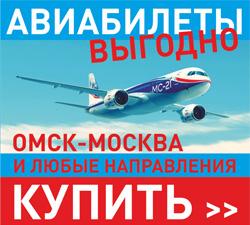 Купить авиабилеты Омск Москва